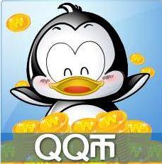 QQ币 10个
